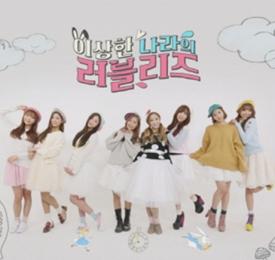 《Lovelyz梦游仙境》2月首播 Lovelyz出道首秀