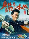 《跑男3》李晨单人MC版海报曝光 智勇双全的大黑牛