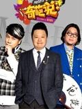 奇葩说第二季6月上线大小s将加盟 何炅吴宗宪黄健翔或组团主持