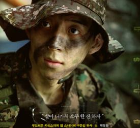 电影《舞水端》海报公开 朴有焕英气十足