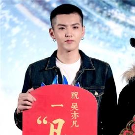吴亦凡包场看《美人鱼》被周星驰调侃:电影票欠太久