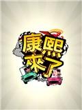 《康熙来了》节目组公开道歉 当事人俊升脸书关闭