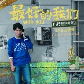 《最好的我们》首曝先导预告 刘昊然谭松韵戏里戏