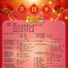 央视春晚最终版节目单正式公布!33个节目大饱眼福