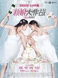 《新娘大作战》北京首映 为天津塘沽捐款