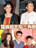 玄学家林炳南预测2014娱乐圈 王菲离婚后有新姻缘